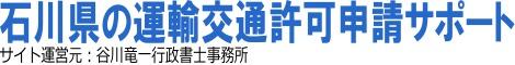 石川県の運輸交通許可申請サポート